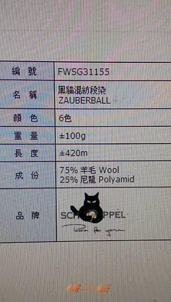 黑貓混紡 (2).jpg