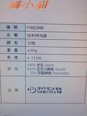日本DIA毛線 ME系列 (1).jpg