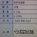 日本DIA毛線SE系列 (1).jpg