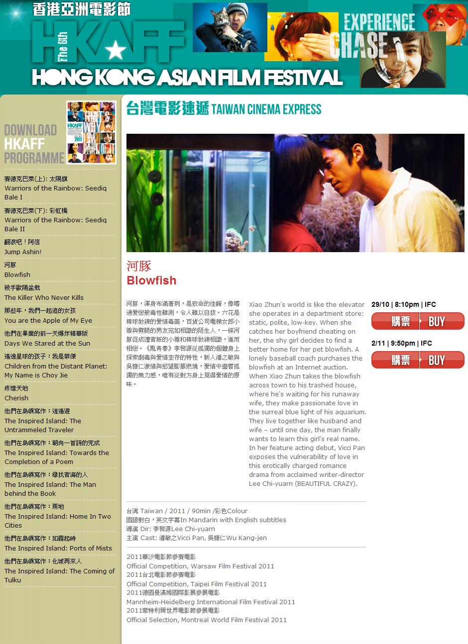 2011 香港亞洲電影節《河豚》