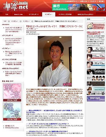 華流.net(阿仁專訪)截過.jpg