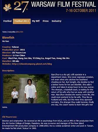 2011 波蘭華沙國際影展《河豚》