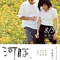 《河豚》海報中文版.jpg