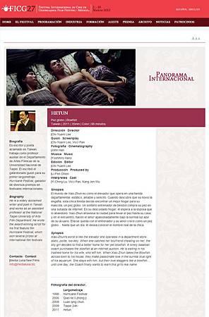 《河豚》2012墨西哥瓜達拉哈拉國際影展