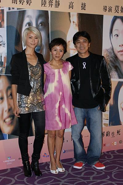 左起:柯奐如、陸弈靜、高捷(台北首映)