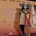 左起:姚安琪、陸弈靜(台北首映)