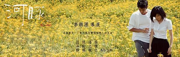 河豚版頭-E.深情版(950x300).jpg