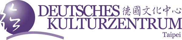 德國文化中心.jpg
