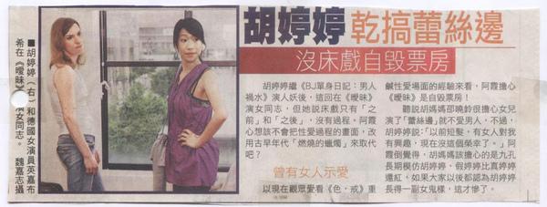 2008/04/21 (一) 蘋果日報 娛樂名人.jpg