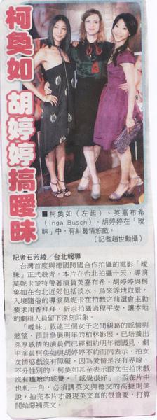 2008/05/03 (六) 自由時報 影視名人D7版.jpg