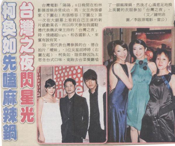 2009/02/11 (三)自由時報 影視名人D2版.jpg