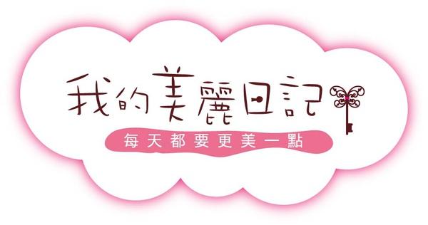 我的美麗日記logo2.jpg