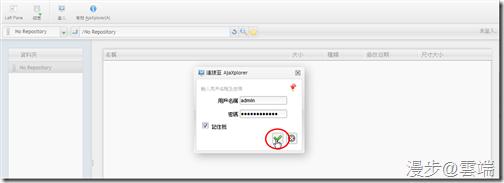 ajaxplorer_install_14