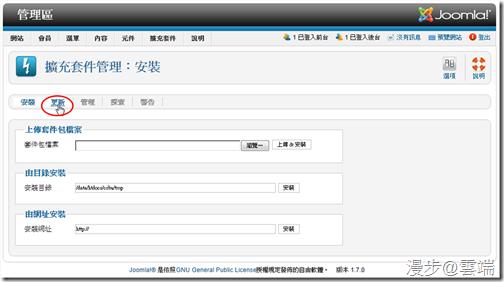joomla_update_02