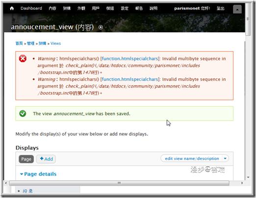 drupal7_error2