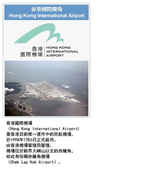 香港國際機場.jpg