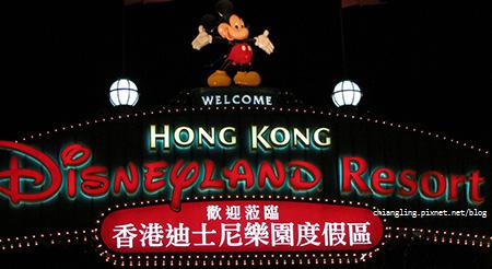 20110729_香港Disney_噴水池_203457_s95.jpg
