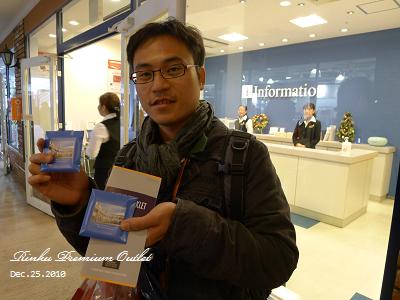 20101225_Rinku Premium Outlet_155131_lx5.jpg