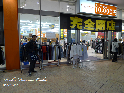 20101225_Rinku Premium Outlet_164304_lx5.jpg