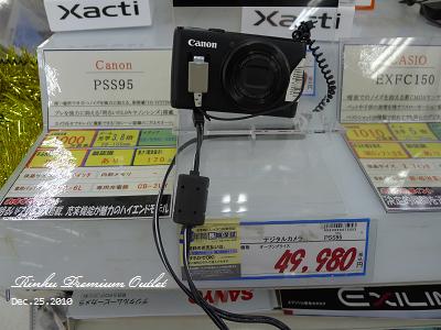 20101225_Rinku Premium Outlet_173603_lx5.jpg