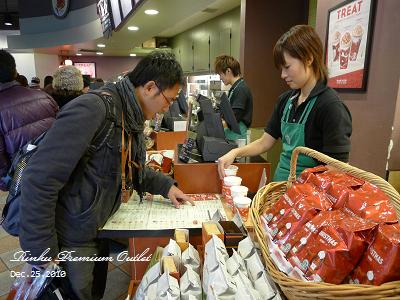 20101225_Rinku Premium Outlet_155839_lx5.jpg