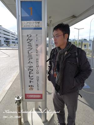 20101225_關西空港_132726_lx5.jpg