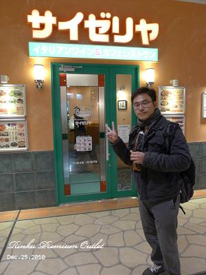 20101225_Rinku Premium Outlet_162934_lx5.jpg