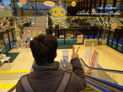 20101225_Rinku Premium Outlet_173809_lx5.JPG