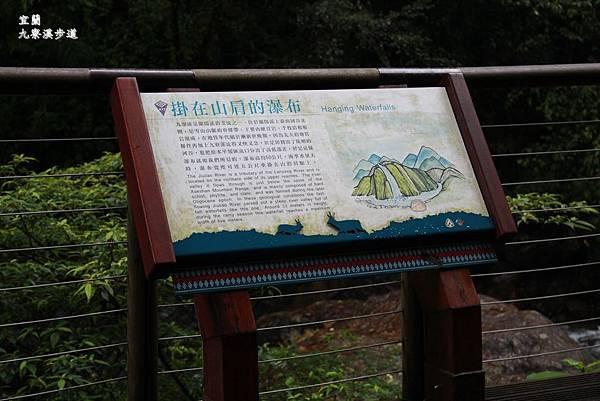 九寮溪步道-100.JPG