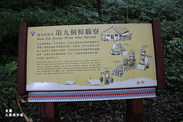九寮溪步道-086.JPG