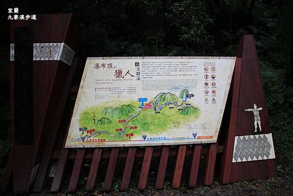 九寮溪步道-060.JPG