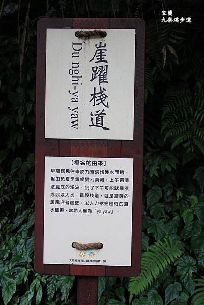 九寮溪步道-059.JPG