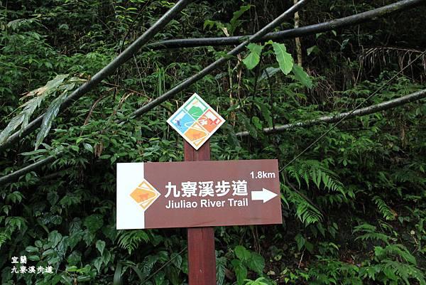 九寮溪步道-050.JPG