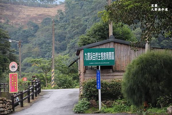 九寮溪步道-012.JPG