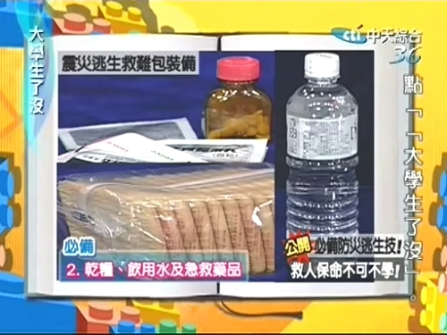 2.乾糧、飲用水及急救藥品