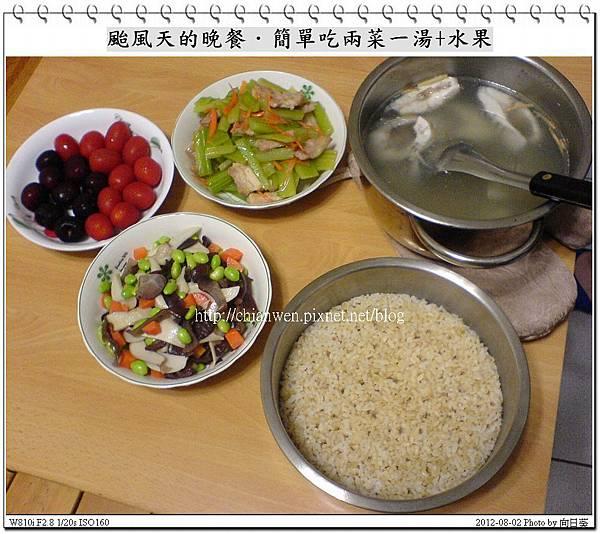 颱風天的晚餐