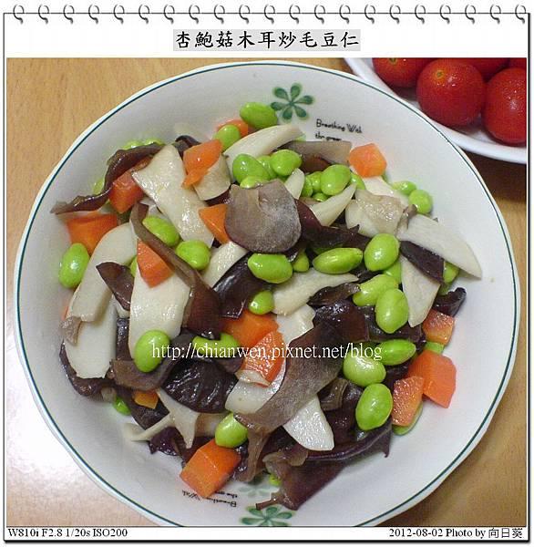 杏鮑菇木耳炒毛豆仁