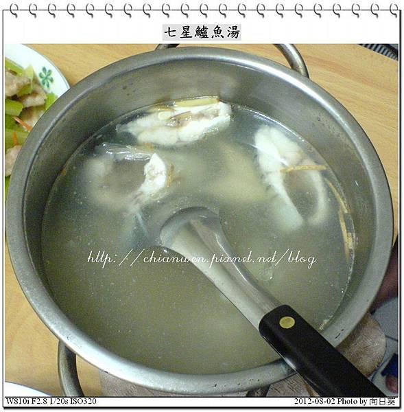 七星鱸魚湯