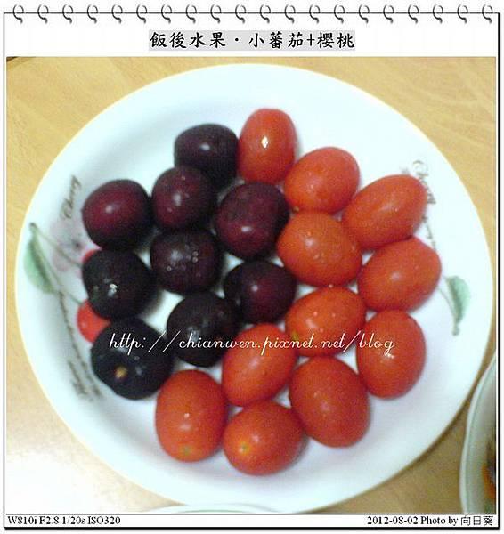 飯後水果-小蕃茄+櫻桃