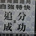2011_0515苗栗三義30.jpg