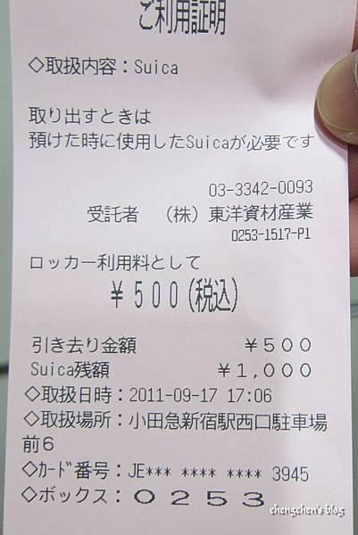 2011_0917_160748.JPG