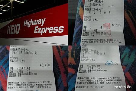 0917巴士票.jpg