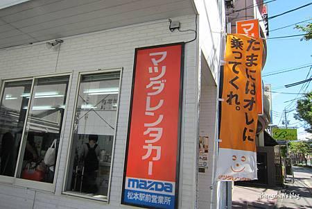 0918MAZDA松本租車站.jpg