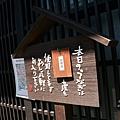 abm井筒屋05.jpg