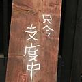 abm井筒屋39.jpg
