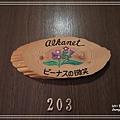 abm_silver bush42.jpg