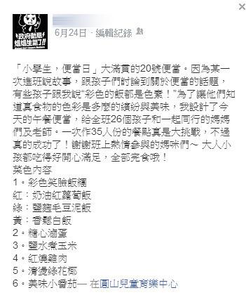 2014-07-12 22.46.59小一遠足美味菜色