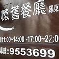 2010_1106_134952.JPG