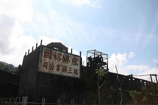 2010_0925_094406侯硐.JPG