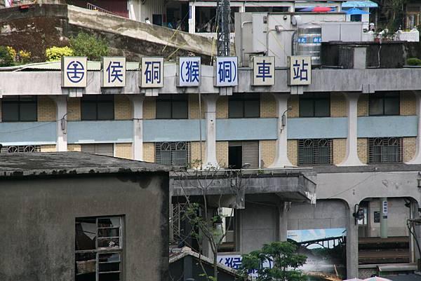 2010_0925_101530侯硐.JPG